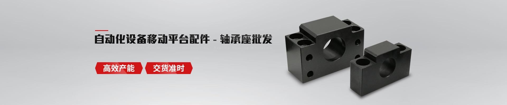 彤盛五金-自动化设备移动平台配件- 轴承座批发
