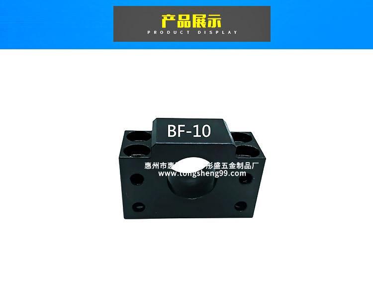 BF方形滚珠丝杆固定侧 C5轴承座