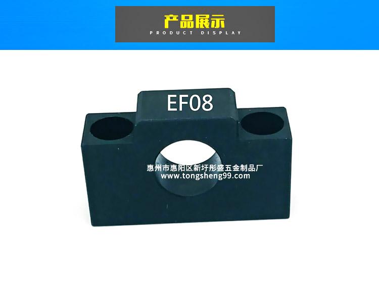 EF轴承座